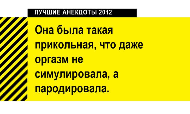 Фото №3 - Лучшие анекдоты 2012 года