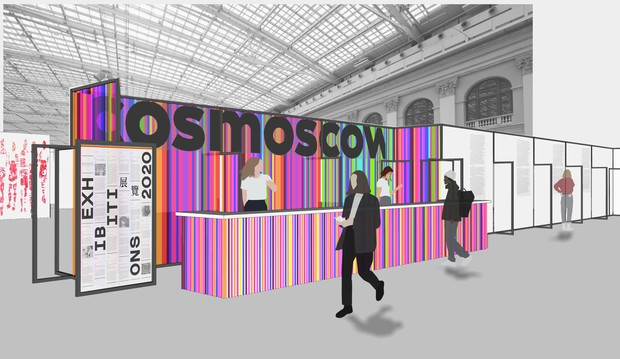 Фото №1 - Архитектурный конкурс Cosmoscow и БВШД
