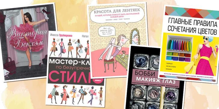 Фото №2 - 10 книг, которые научат тебя профессионально краситься и стильно одеваться