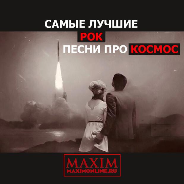 Фото №1 - Самые лучшие рок-песни про космос