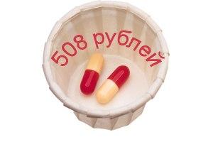 Фото №3 - Сколько стоит в Петербурге набор лекарств для домашней аптечки