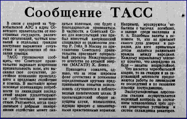 Фото №7 - Как главная советская газета освещала аварию на Чернобыльской АЭС