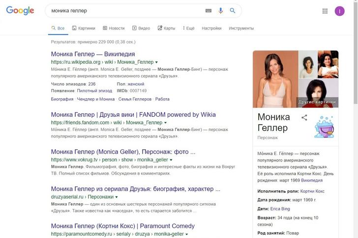 Фото №10 - К 25-летию выхода первой серии «Друзей» Яндекс и Google приготовили сюрпризы для фанатов