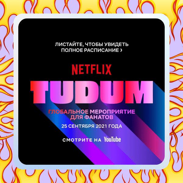 Фото №1 - Уже сегодня! Не пропусти глобальное мероприятие для фанатов и скорее лови расписание «Tudum» 🔥