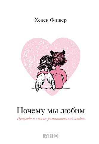 Фото №3 - 10 книг для тех, кто хочет найти свою любовь