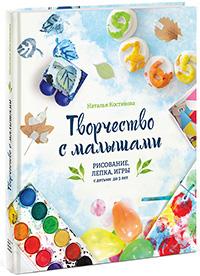 Фото №3 - 5 идей из книг о творческом воспитании детей