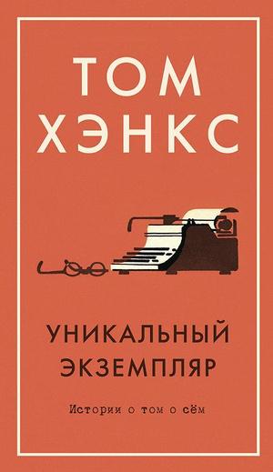 Фото №2 - Кара Делевинь и не только: 5 художественных книг, написанных селебами