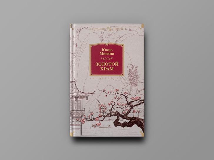 Фото №5 - География чтения: 6 книг японских писателей