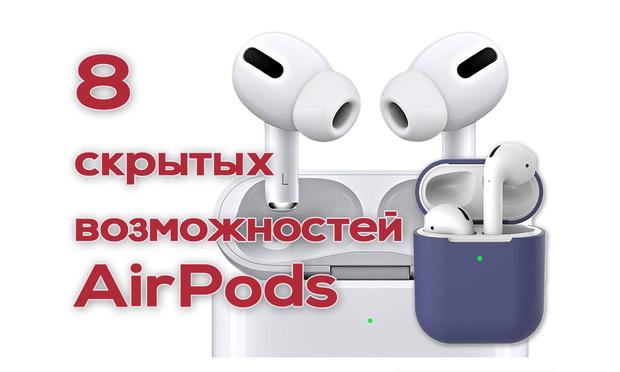 Фото №1 - 8 скрытых возможностей AirPods и AirPods Pro, о которых ты, скорее всего, не знал