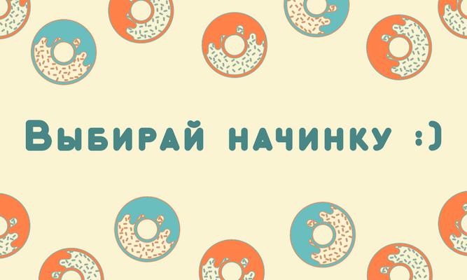 Фото №1 - Тест: Выбери начинку для пончика и узнай свою странную суперспособность 🍩