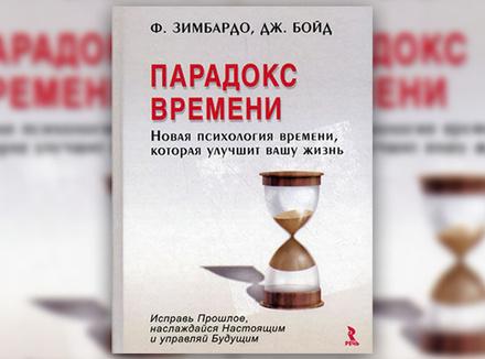 Ф. Зимбардо, Дж. Бойд «Парадокс времени. Новая психология времени, которая улучшит вашу жизнь»