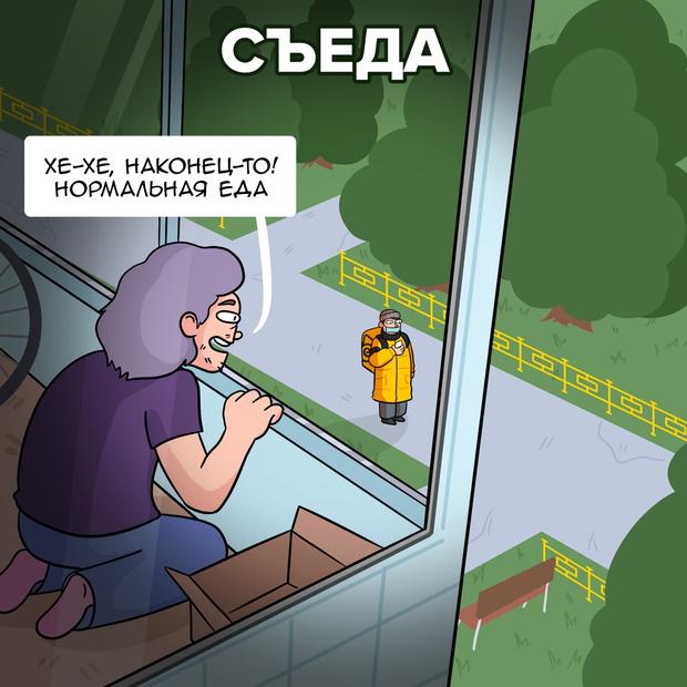 Фото №4 - Посидельник, съеда, опятьница: комикс российского иллюстратора про жизнь в самоизоляции