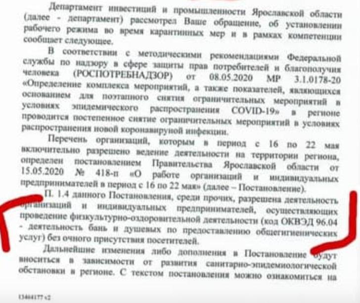 Фото №2 - В Ярославской области разрешили работу бань, но без посетителей