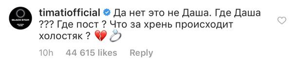 Фото №10 - Егор Крид выложил совместное видео с Дашей Клюкиной в свой день рождения