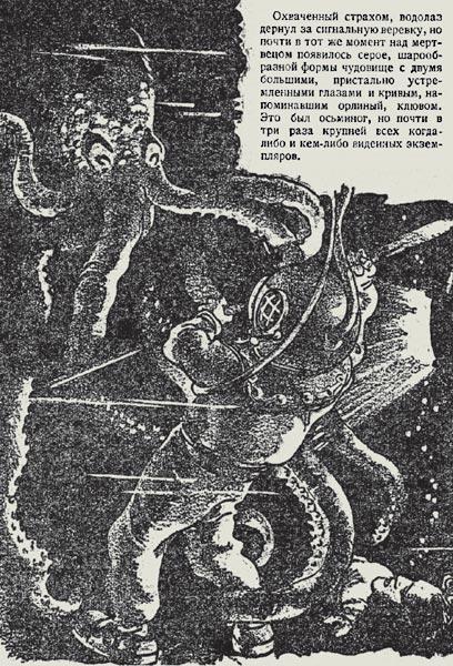 Фото №4 - Схватка с морским чудовищем