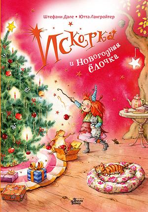 Фото №6 - 13 детских книг для новогоднего настроения
