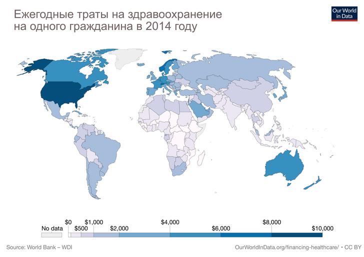 Фото №1 - Карта: какая страна сколько денег тратит на здравоохранение
