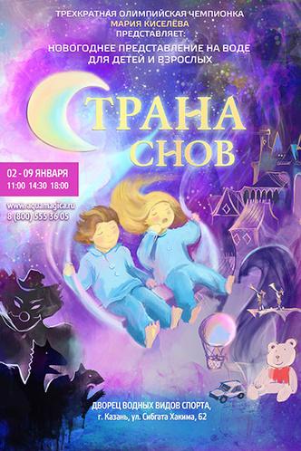 Фото №1 - В Казань привезут водное шоу «Страна снов»