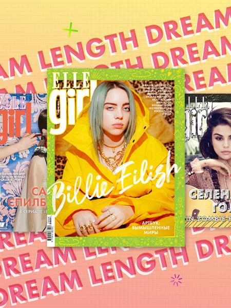 Фото №4 - Конкурс Elseve «Длина Мечты»: прими участие и выиграй фотосессию в Elle Girl