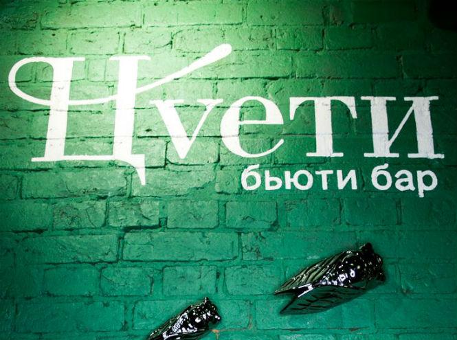Фото №1 - Открытие Цvети бьюти-бар