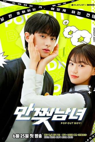 Фото №5 - 5 новых корейских веб-дорам про школьную любовь