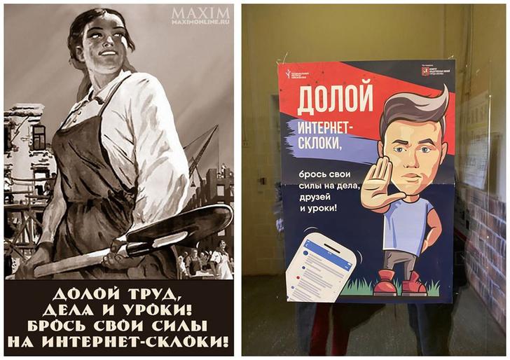 Фото №1 - Слоган агитационной листовки оказался сворован с шуточного плаката MAXIM
