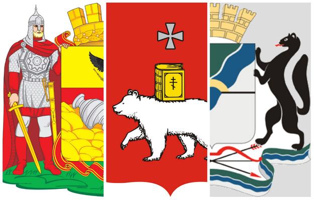 Фото №1 - Тест: Узнай российские города-миллионники по гербам
