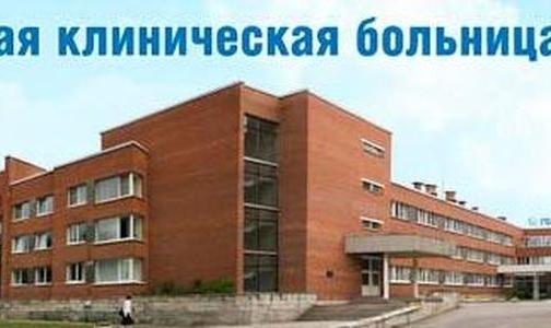 Фото №1 - Пресс-служба Полтавченко: Никаких переездов больницы, естественно, не будет