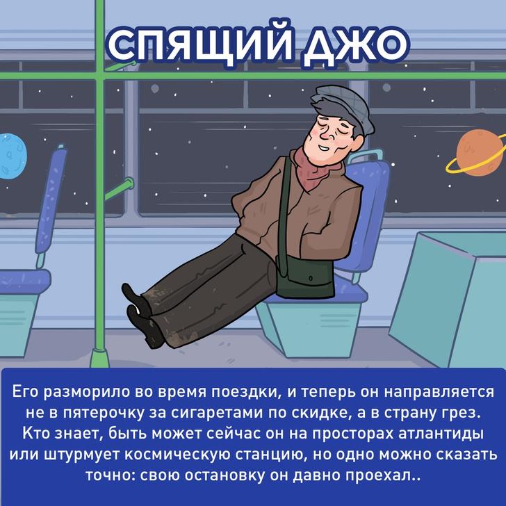 Фото №8 - Типичные пассажиры автобуса глазами российского иллюстратора