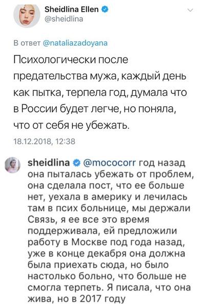 Фото №1 - Подруга Лены Шейдлиной покончила с собой