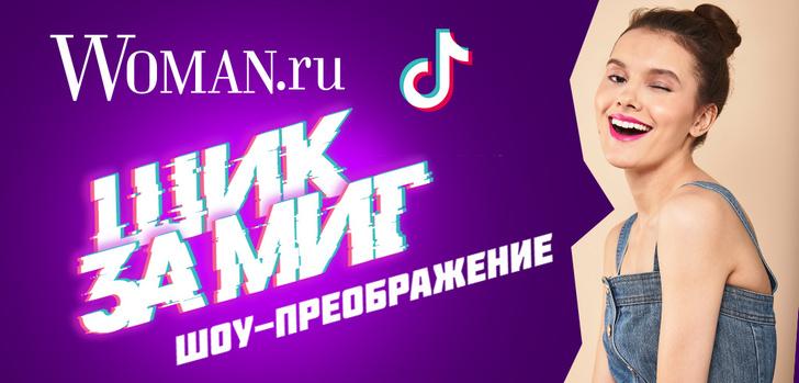 Фото №1 - «Шик за миг»: Woman.ru запускает эксклюзивное модное шоу в TikTok