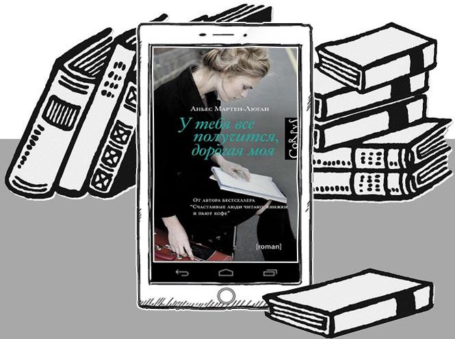 Фото №6 - 7 захватывающих книг, которые можно прочесть за выходные