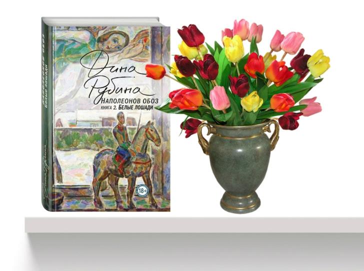Фото №8 - 9 книг для идеальных майских праздников