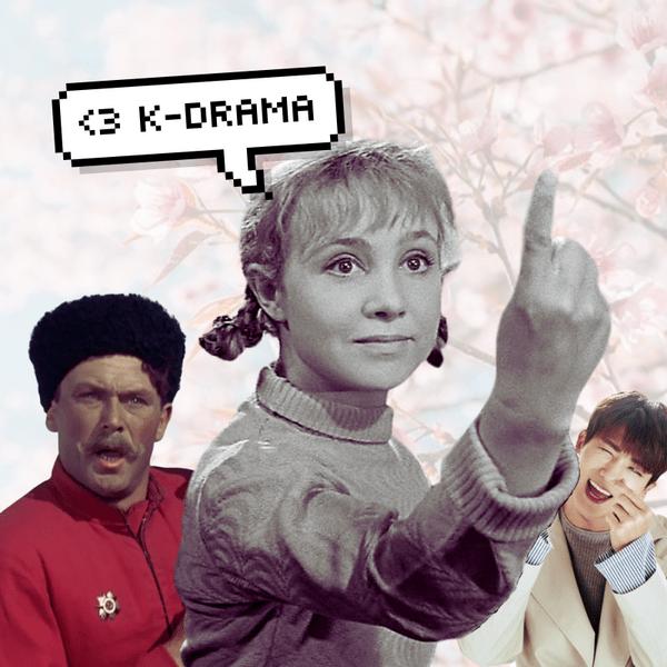 Фото №1 - 5 старых советских фильмов о любви, которые понравятся фанатам корейских дорам