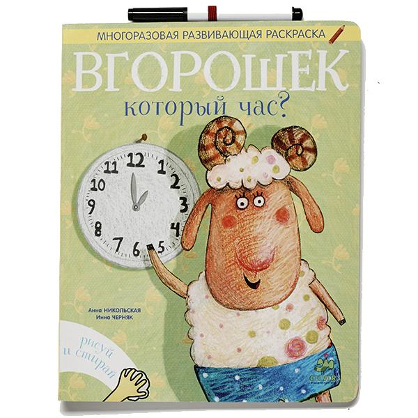 Фото №2 - Книги для детей 3 лет - декабрьский обзор
