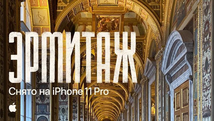 Фото №1 - Apple выпустила пятичасовой фильм про Эрмитаж, снятый одним дублем на iPhone