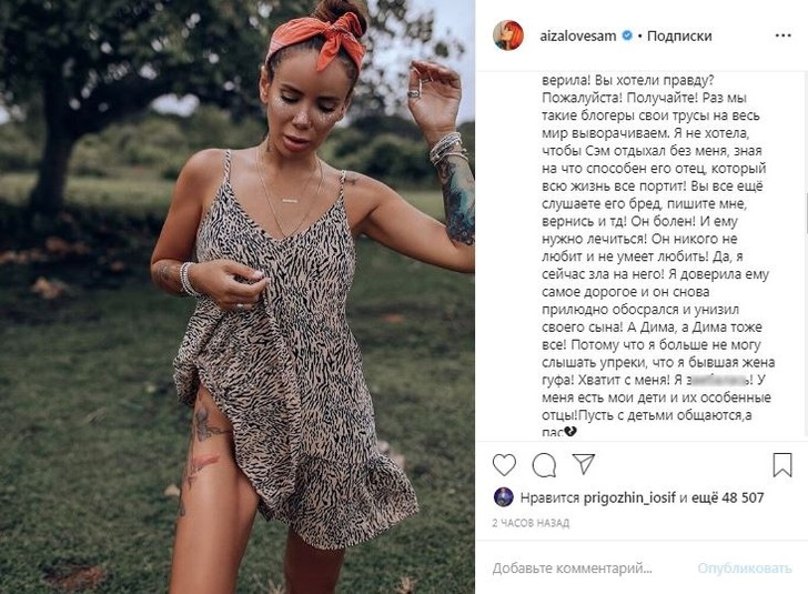 Фото №3 - «Дима не выдержал»: Айза Анохина намекнула на развод с мужем и назвала себя «всероссийской бывшей»