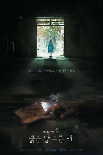Фото №4 - Очень странные дела в Корее: 6 интересных дорам про сверхъестественное