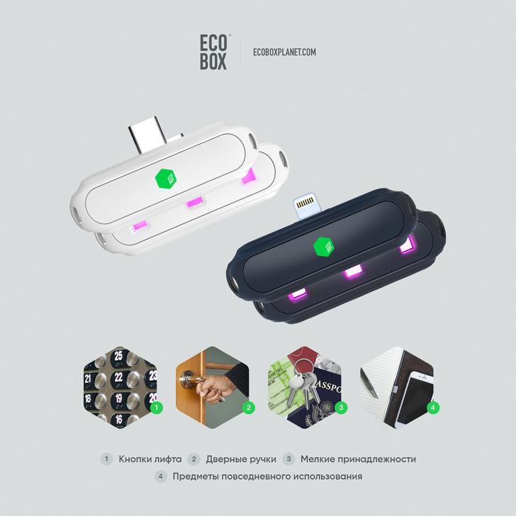 Фото №1 - EcoBox: гаджеты для дезинфекции твоего айфона (и не только)