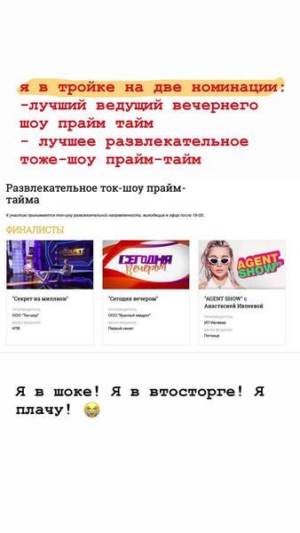 Фото №2 - Настя Ивлеева поборется за ТЭФИ в двух номинациях