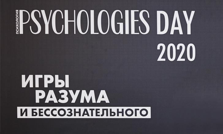 Фото №1 - 16 октября состоялась ежегодная конференция Psychologies Day