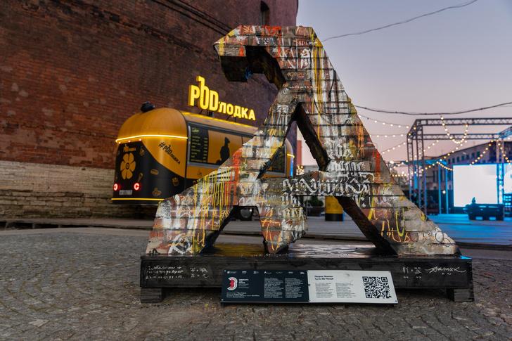 Фото №1 - Уличные инсталляции в Петербурге рассказывают историю кириллистического алфавит