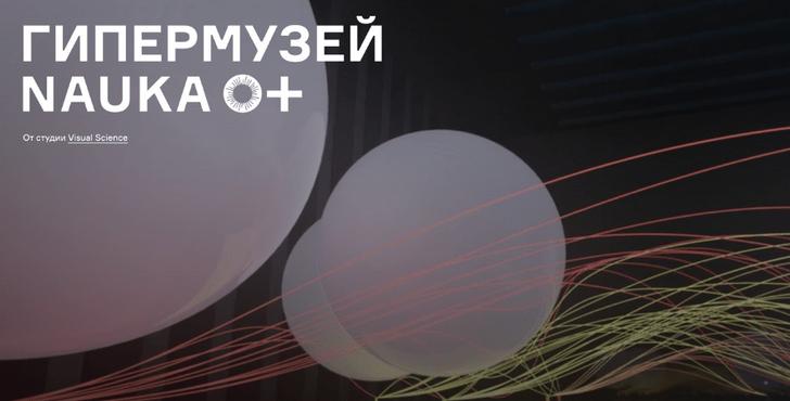 Фото №3 - Научно-популярные выходные в Москве: не пропусти Всероссийский фестиваль науки NAUKA 0+ 😎
