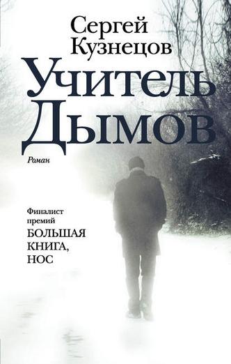 Фото №6 - Литературное путешествие: 9 романов, действие которых разворачивается в разных городах России