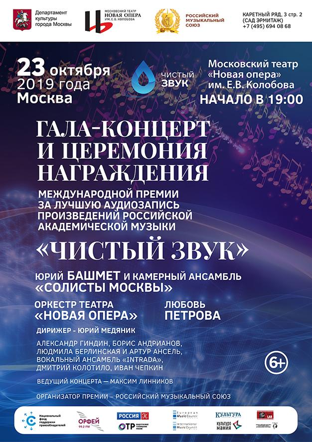 Фото №1 - В Новой Опере состоится церемония награждения лауреатов премии «Чистый звук»