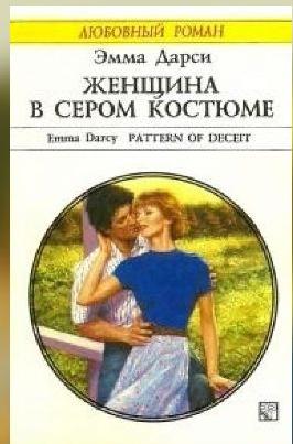 Фото №8 - «Марианна», «Катрин» и другие любовные эпопеи, которые женщины читали запоем