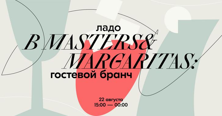 Фото №2 - Главные события в Москве с 16 по 22 августа