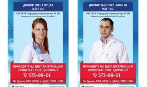 Фото №1 - Фото участковых врачей в метро вдохновили петербуржцев пройти диспансеризацию