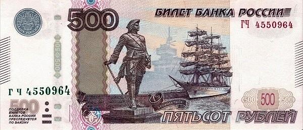Фото №14 - Достопримечательности в бумажнике: путешествие по городам с купюр Банка России