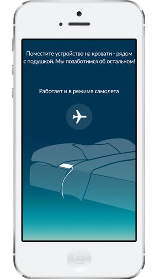 Sleep Better приложение